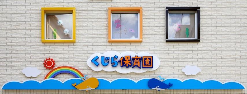 00_くじら保育園(正面)